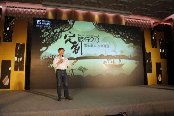 携程:定制旅行平台2.0版本 发力定制旅游市场