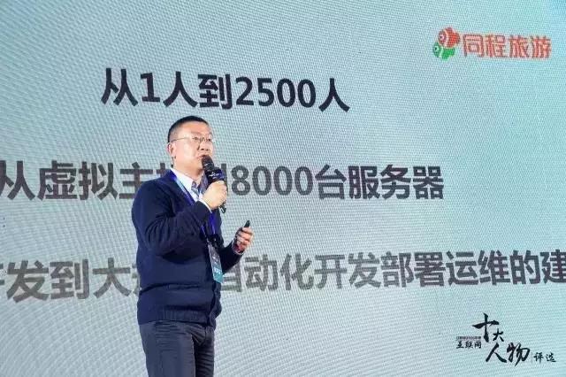 同程张海龙:荣膺江苏省2016互联网风云人物