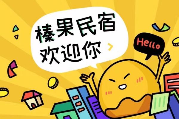 """榛果民宿:低调发""""声"""" 民宿行业发展的四大趋势"""