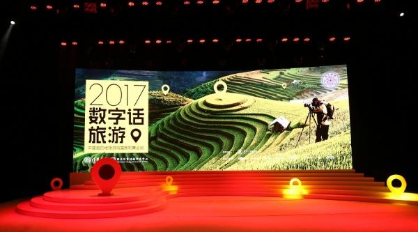 展会:第二届中国目的地旅游与国民形象论坛在京圆满落幕