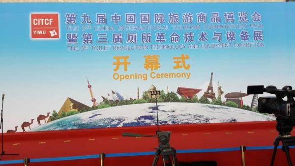 重磅:第九届中国国际旅游商品博览会开幕