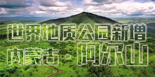阿尔山:成为中国第34个世界地质公园