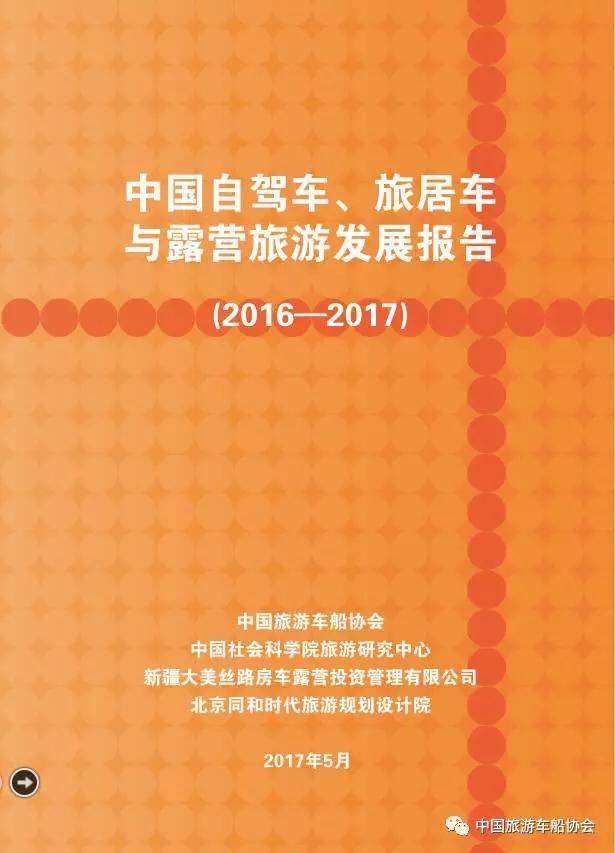 简评:中国自驾车、旅居车与露营旅游发展报告