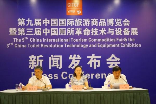 重磅:第九届中国国际旅游商品博览会即将启幕