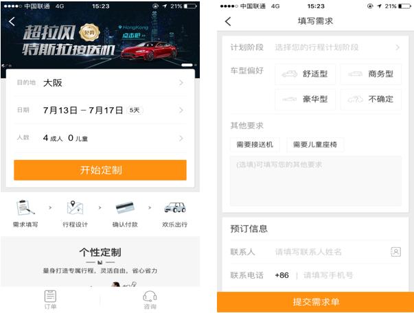 携程:国际专车上线 境外定制游又增新玩家
