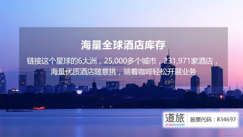道旅:3年23倍 2016年年报  交易规模达7.26亿