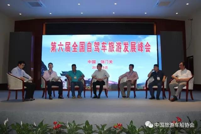 第六届全国自驾车旅游发展峰会在四川广元召开