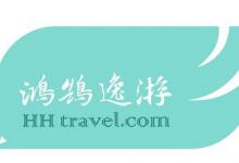鸿鹄逸游:荣获2017年高端旅行定制机构冠军