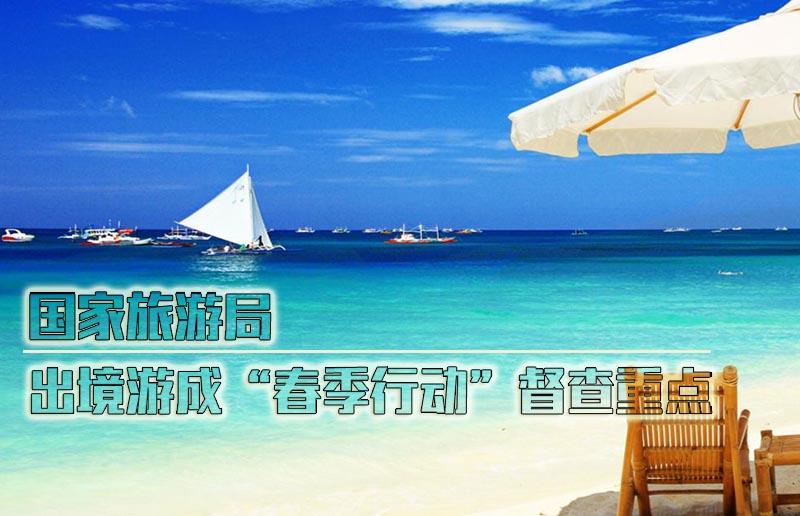 """国家旅游局:出境游成""""春季行动""""督查重点"""