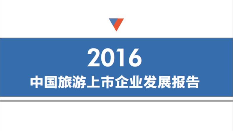 申万宏源:2016中国旅游上市企业发展报告