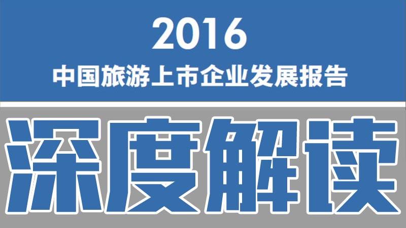 解读:5·19最新版《2016中国旅游投资报告》