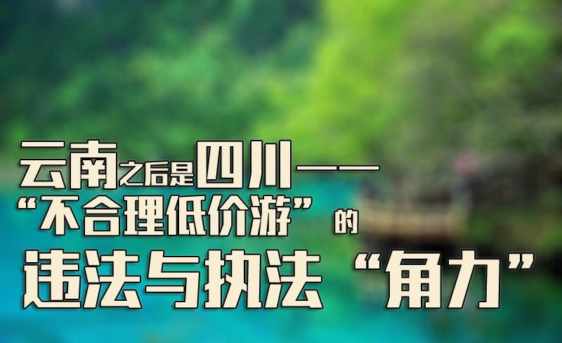 云南后是四川: 不合理低价游的违法与执法角力