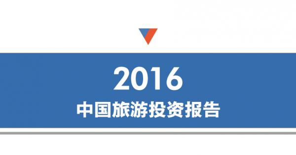 国家旅游局:发布2016年全国旅游业投资报告