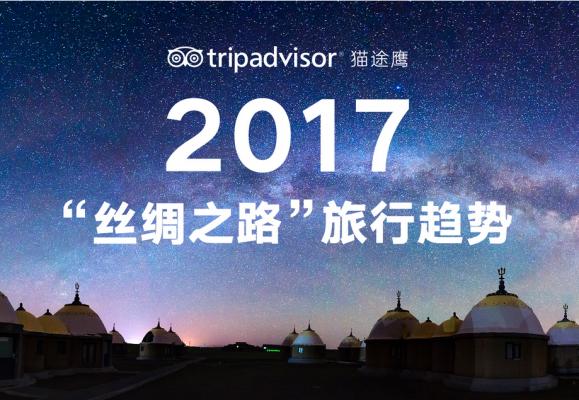 """TripAdvisor:发布""""丝绸之路""""旅行趋势数据"""