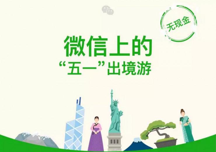 """微信:""""五一""""无现金出境报告,香港笔数最多"""