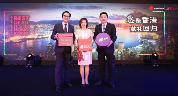 香港旅游发展局:携手两地业界同庆二十周年