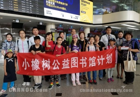 中国联航:为毕节贫困山区幼儿园建公益图书馆