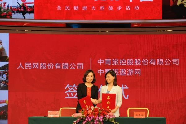 中青旅:携手人民网启动全民健康大型徒步活动