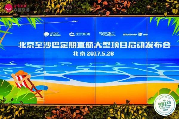 众信旅游:独家启动北京直飞沙巴定期航班项目