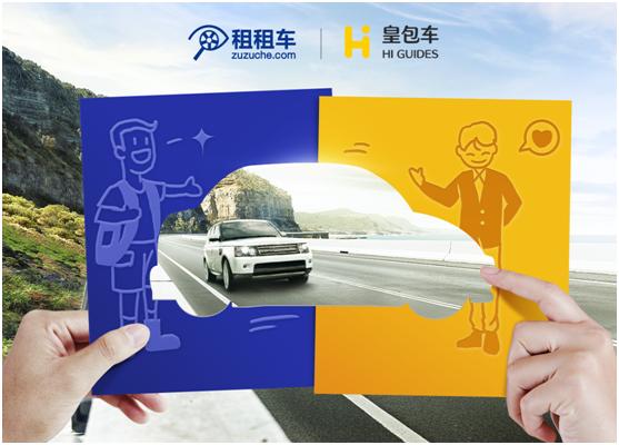 租租车:与皇包车战略合作 ,深耕海外交通