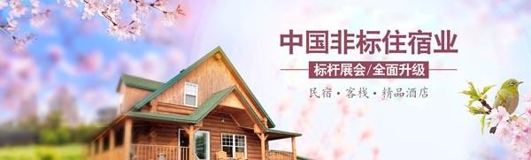 2017中国民宿展:即将于8月18日在上海开幕