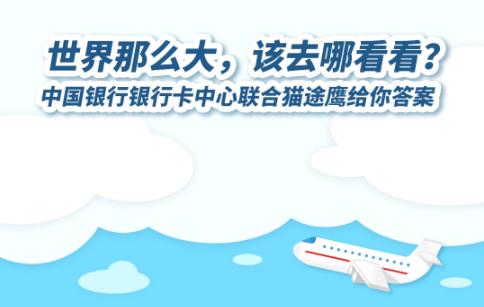 TripAdvisor:2016中国游客出境旅游消费趋势
