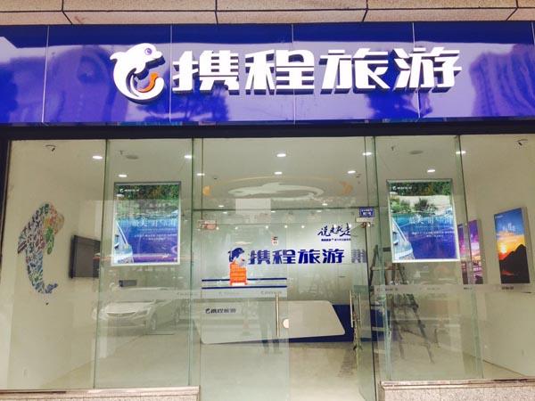 """携程:旅游门店开业 传统门店向""""未来门店""""升级"""