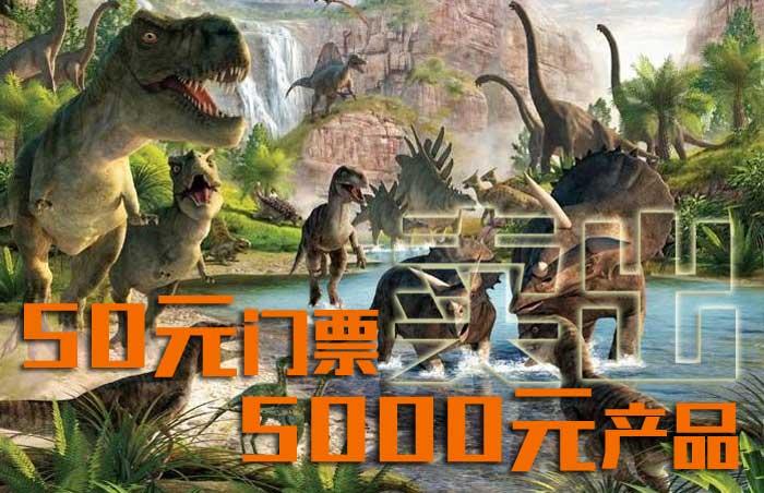 dinosaur170618
