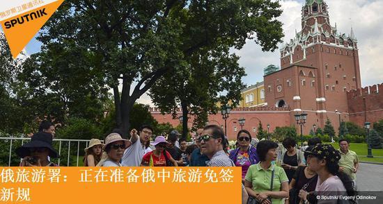 俄旅游署:将出新规延长中国游客免签停留期限