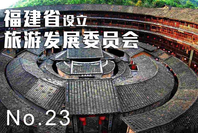 福建省:设旅游发展委员会 全国23家省局改委