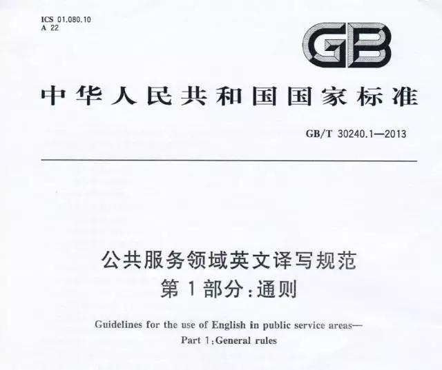 重磅:《公共服务领域英文译写规范》出炉