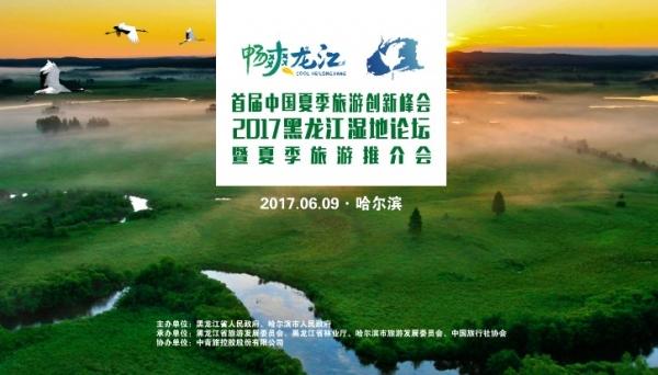黑龙江:提升夏季旅游产品影响力 保护开发湿地