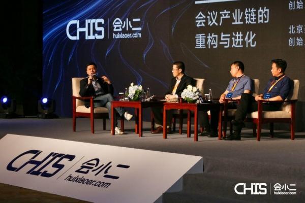 会小二:举办2017中国会议酒店+互联网高峰论坛