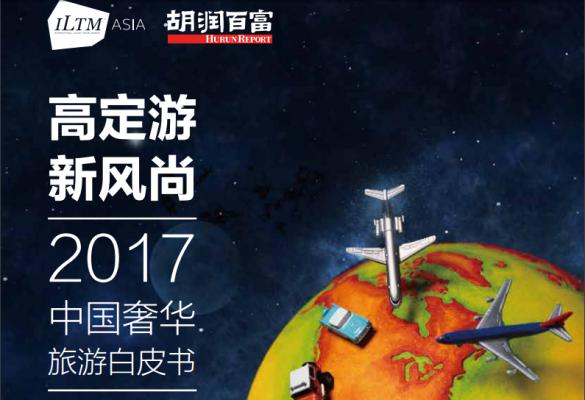 胡润研究院:发布《2017中国奢华旅游白皮书》