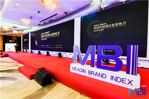 2016年度酒店业影响力品牌颁奖盛典盛大开幕