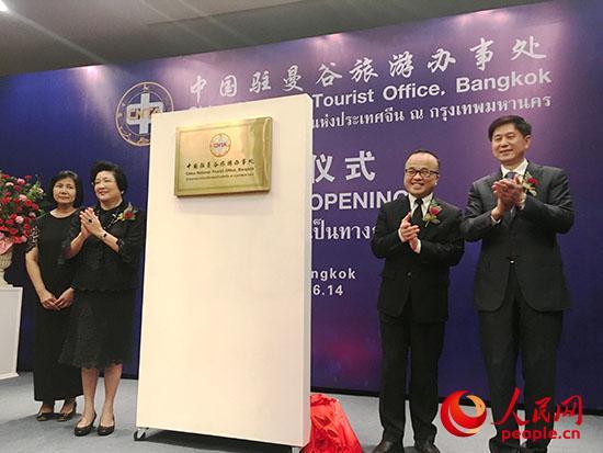 出境:中国驻泰国曼谷旅游办事处揭牌成立