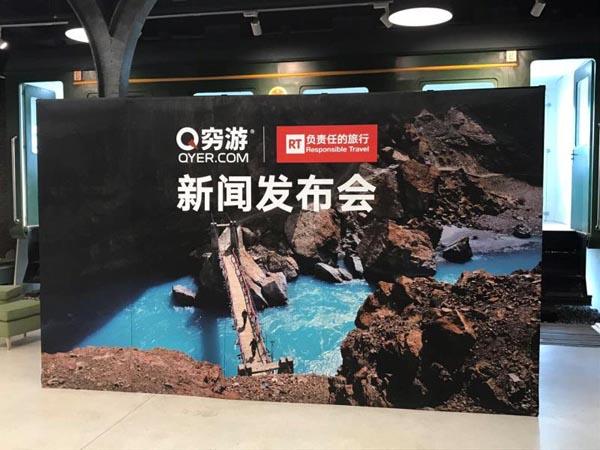 """穷游网:携三大国际环保组织践行""""负责任的旅行"""""""