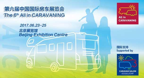 2017 AIC:中国国际房车展览会盛大开幕