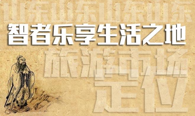 闫向军:智者乐享生活之地 简议山东旅游营销