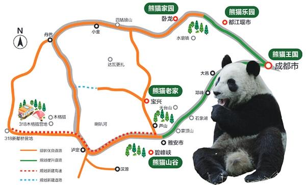 四川:将推全球唯一大熊猫国际生态旅游线