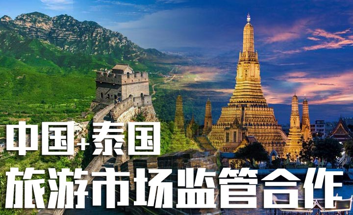 这个中国游客最多的国家 国家局磋商了什么?