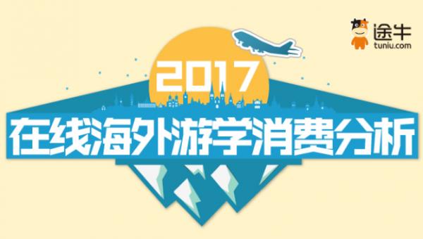 途牛:发布《2017在线海外游学市场消费分析》
