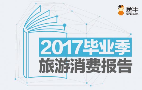 途牛:发布《2017毕业季旅游消费报告》