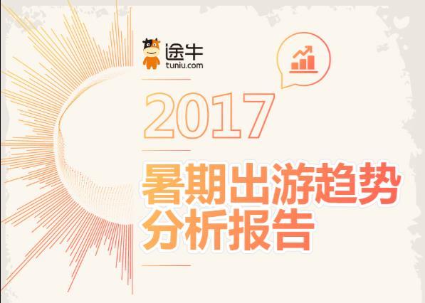 途牛:发布《2017暑期出游趋势分析报告》