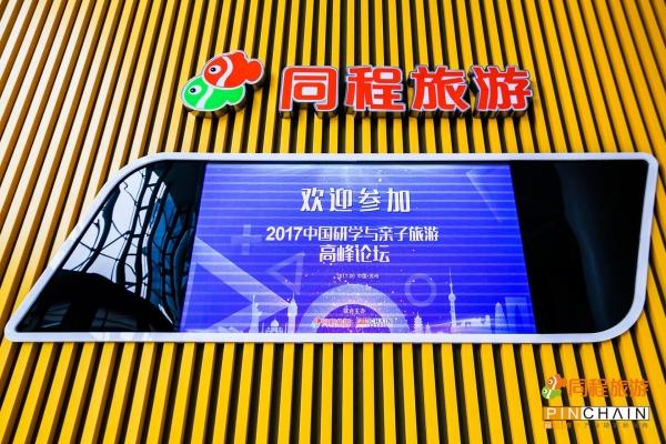 吴志祥:致辞2017中国研学与亲子旅游高峰论坛