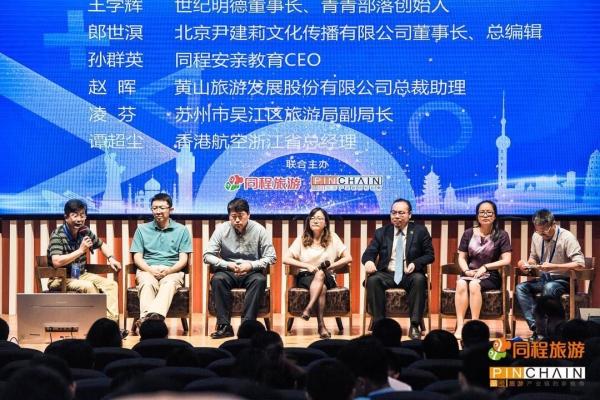 圆桌论坛:中国的研学如何走出特色之路?