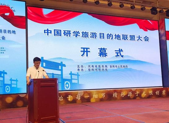 中青旅联盟:召开研学理事会成立大会