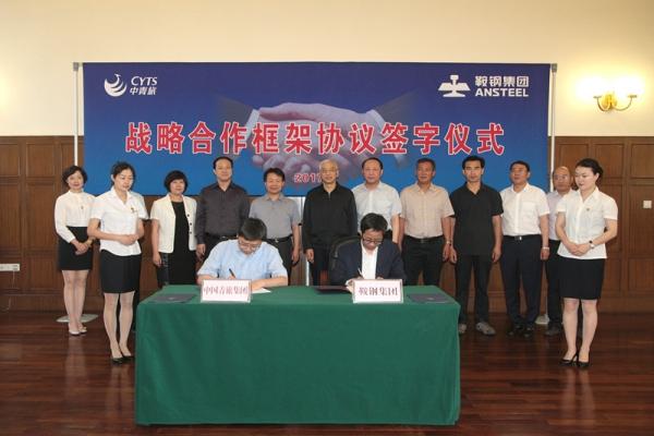 中青旅:与鞍钢集团签署战略合作框架协议