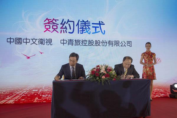 中青旅:庆祝香港回归20周年 中国中文卫视启播