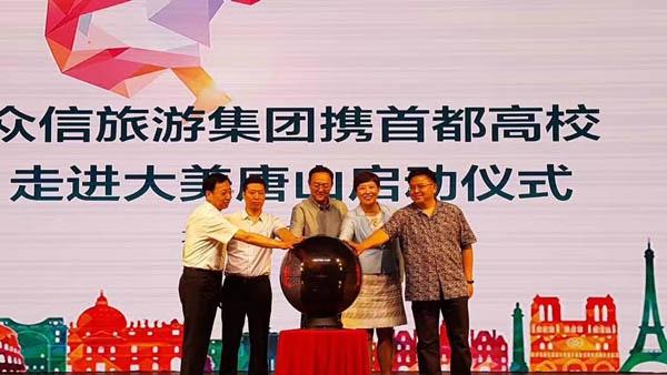 众信旅游:与唐山市旅游局达成战略合作